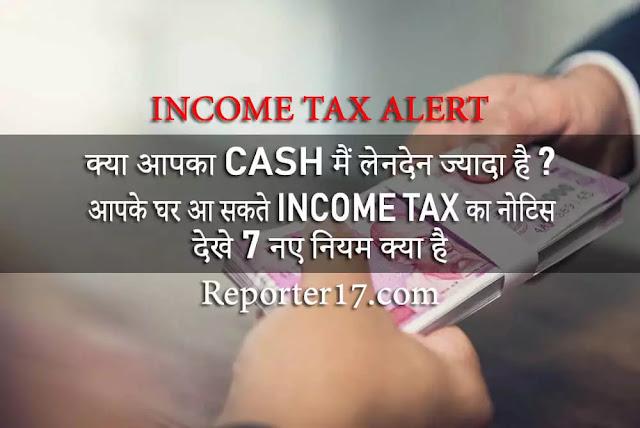 INCOME TAX : क्या आपका CASH मैं लेनदेन ज्यादा है ? आपके घर आ सकते INCOME TAX का नोटिस