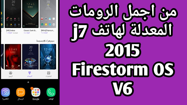 Firestorm OS V6 for Samsung J7 2015 من اجمل الرومات لهاتف