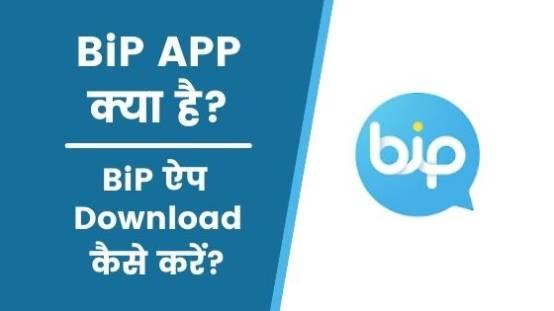 bip app kya hai, bip app download kaise kare