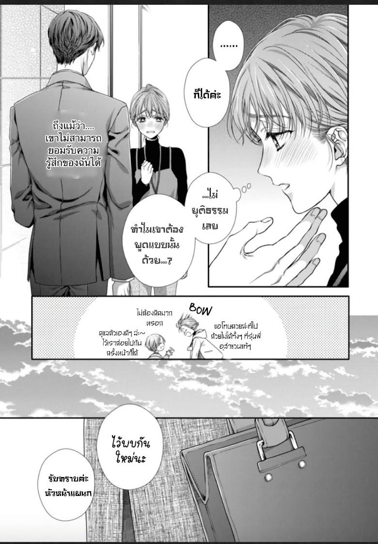 Koko kara wa Otona no Jikan desu. - หน้า 9