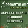 http://pro-avto-land.ru/?i=377