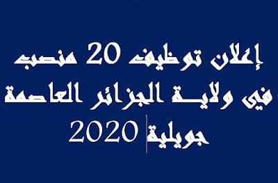 إعلان توظيف 20 منصب في ولاية الجزائر العاصمة