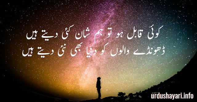 Best Allama Iqbal Motivational shayari In urdu with photos and images - two lines peotry