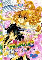 ขายการ์ตูนออนไลน์ Magic Love เล่ม 16