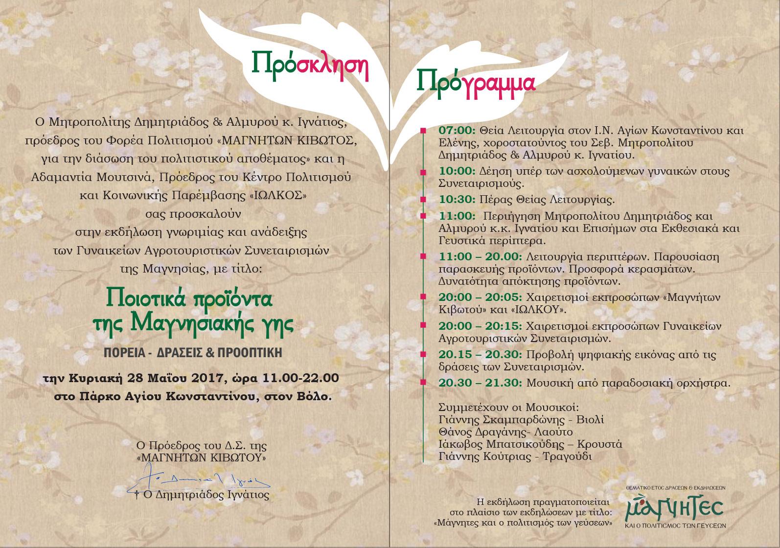 Εκδήλωση- αφιέρωμα στον στιχουργό – ποιητή Άλκη Αλκαίο ea144881229