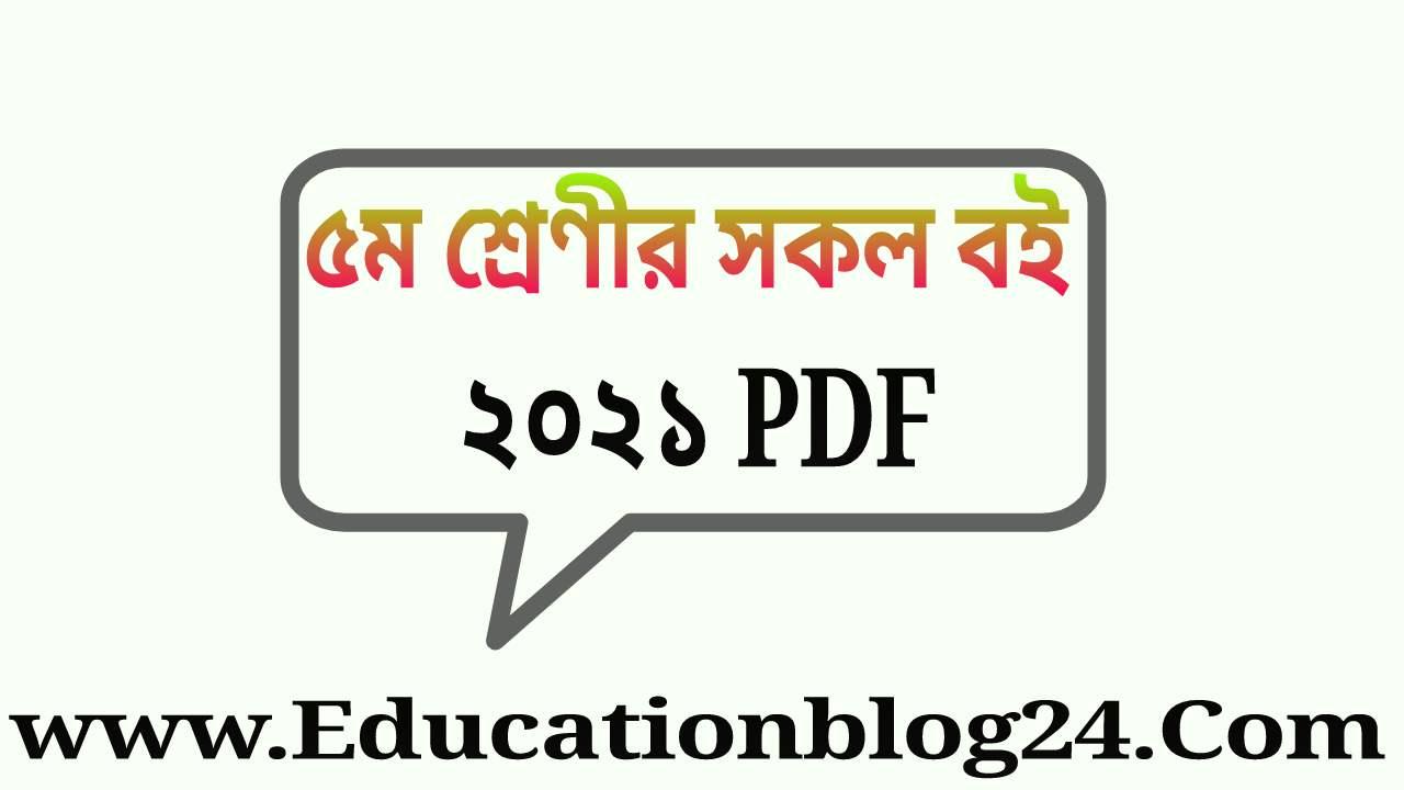 পঞ্চম/৫ম শ্রেণীর সকল বই ২০২১ PDF | Class 5/five All Book 2021 Pdf Download
