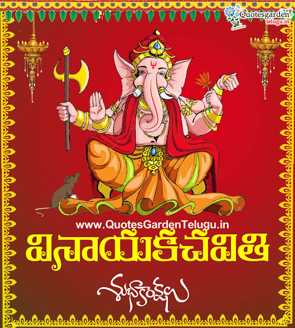 happy vinayaka chaturthi greetings wishes images in telugu