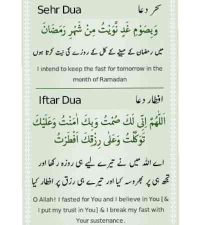 2021 Ramadhan: Sehr Dua, Iftar Dua Arabic and English Translated