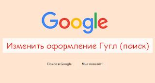 Изменить оформление Гугл (поиск)