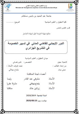 مذكرة ماستر: الدور الإيجابي للقاضي المدني في تسيير الخصومة في التشريع الجزائري PDF