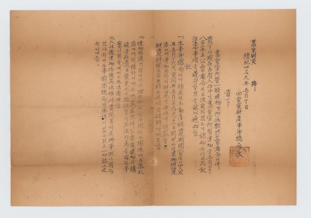 민영찬가가 살고 있던 창덕궁 관사 공매 처분 통지서(1956)