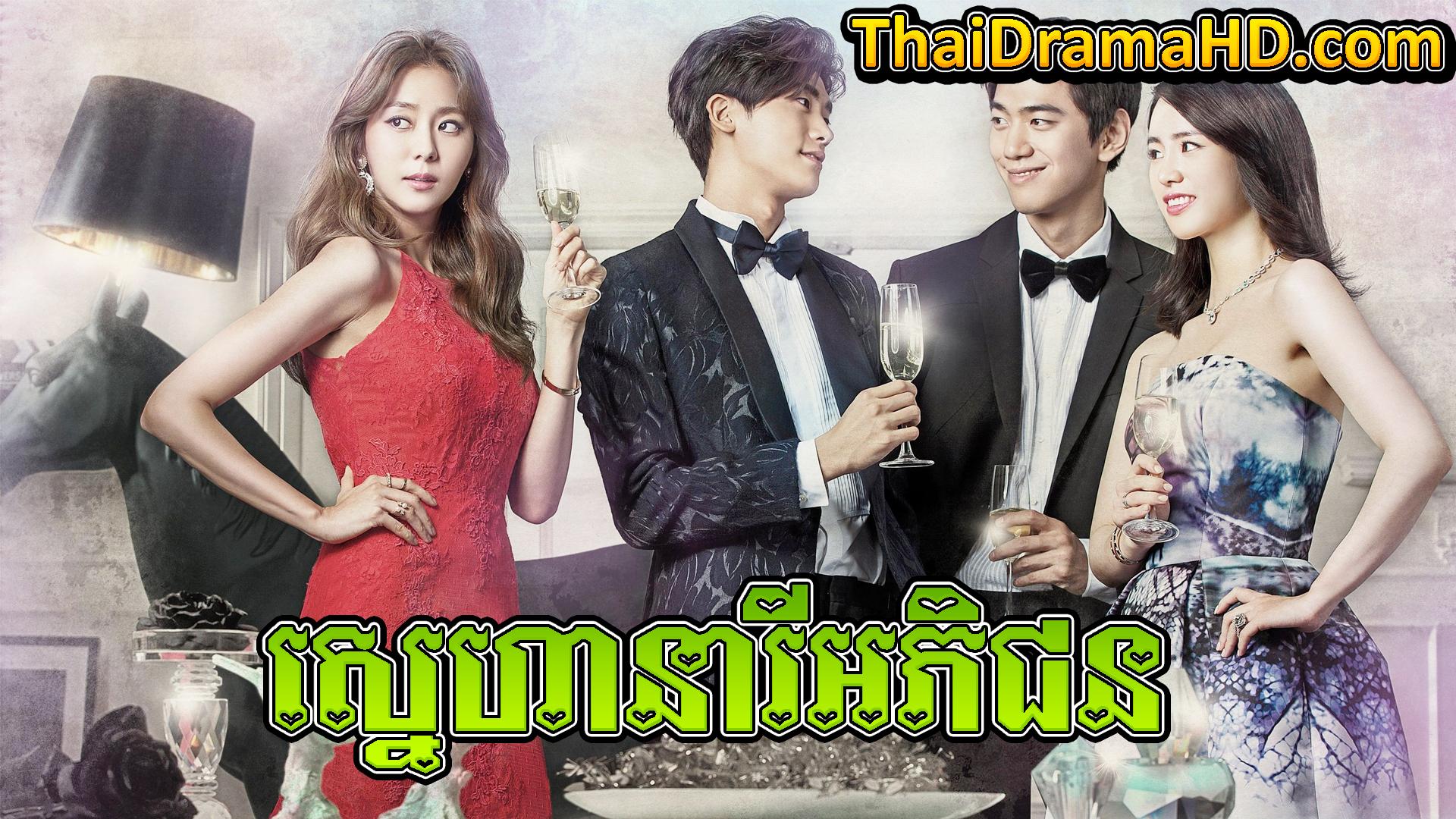 Sneha Neary Aphichun | Thai Drama | Khmer Movie | Phumikhmer | movie-khmer | video4khmer | khmotions | kolabkhmer | khmer drama | ksdrama | cookingtips | roscheat | khmertimeskh | khmerkomsan | phumi7 | merlkon | film2us | movie2kh | sweetdrama | khmercitylove | khreplay | tvb cambodia drama | ckh7 | srokthai | phumimedia | phumi8 | khmer avenue | khmer search | Soyo | khmerfans