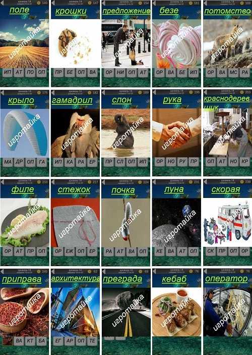 1100 слов загадок кукуруза, кухня ответы на 14 уровень с картинками