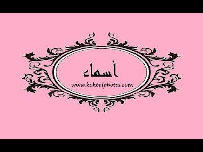 اسم اسماء علي صورة