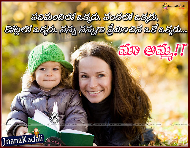 telugu quotes on mother, best heart touching mother quotes, famous mother quotes, amma kavithalu in telugu