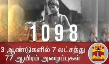 Childline 1098 receives over 7.7 Lakh Calls in 3 Years | Thanthi Tv