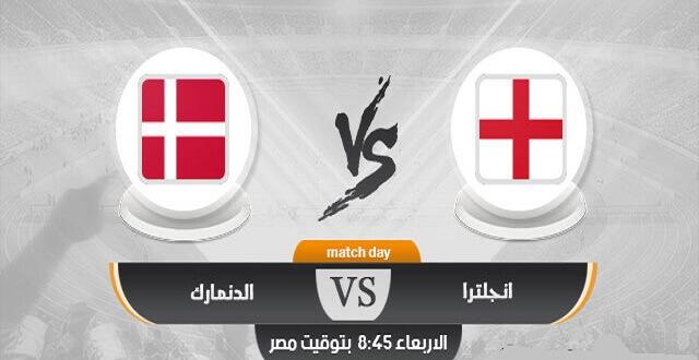 مشاهدة مباراة انجلترا ضد الدنمارك بث مباشر 14-10-2020