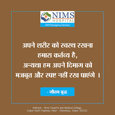 Health Quotes By Gautam Buddha In Hindi