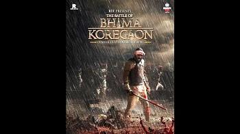Bhima Koregaon: इतिहास प्रसिद्ध भिमा कोरेगाव युद्धावरील 'द बॅटल ऑफ भीमा कोरेगाव' चित्रपट नविन वर्षात सिनेमागृहात