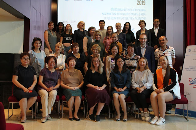 конференции по русскому языку как иностранному