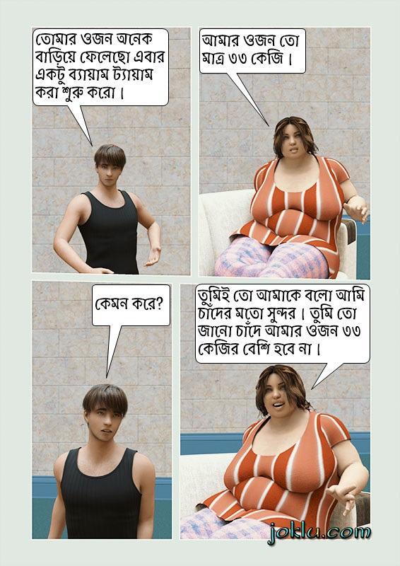 Gaining weight joke in Bengali