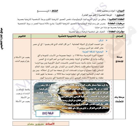 مذكرات المقطع الاول درس المرحلة المعاصرة الامير عبد القادر في مادة التاريخ للسنة الخامسة 5 ابتدائي