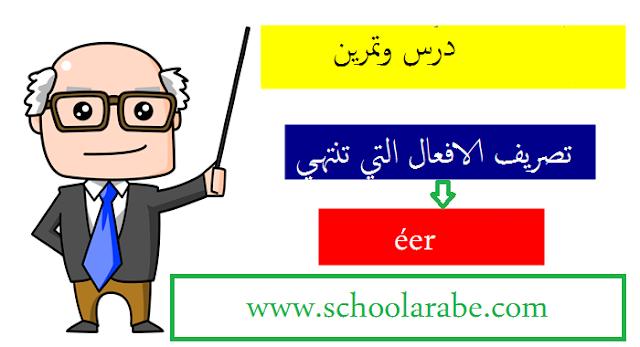 تصريف الأفعال التي تنتهي ب  Conjugaison des verbes en -éer