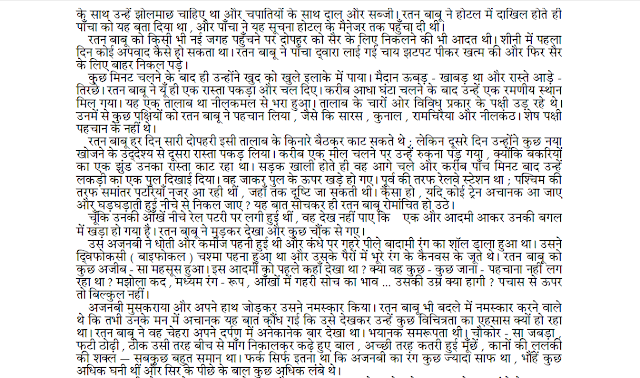 Satyajeet Ray Ki 5 Superhit Kahaniyan (Stories) Hindi PDF