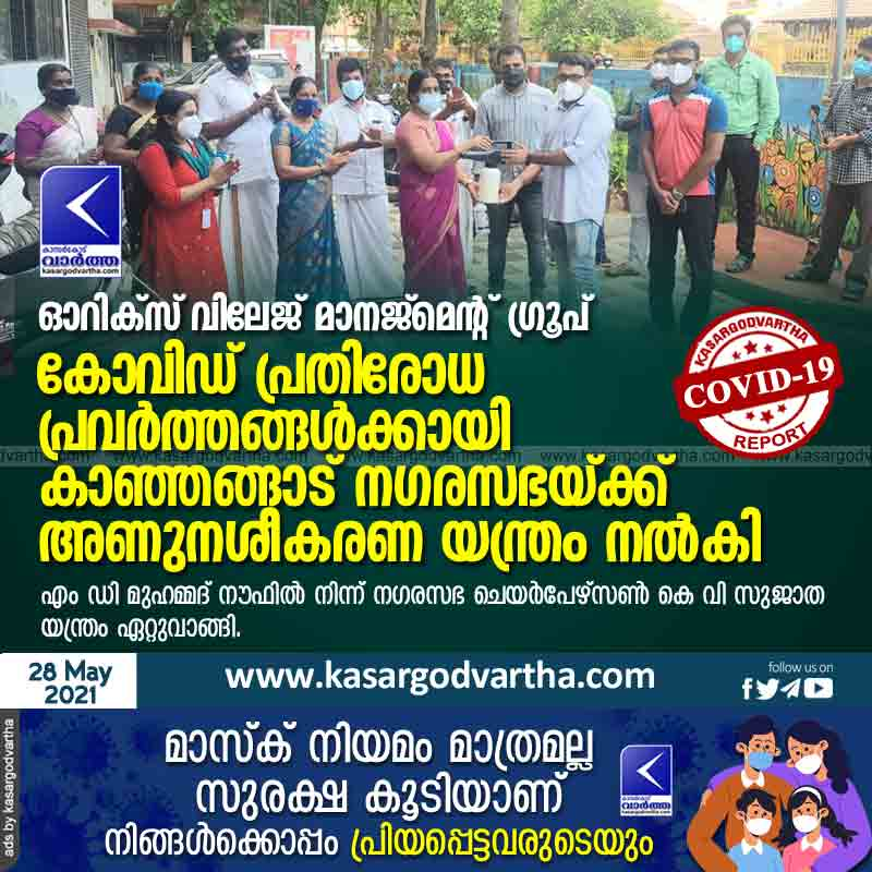 Orix Village Management Group donates disinfectant to Kanhangad Municipality for COVID Defense