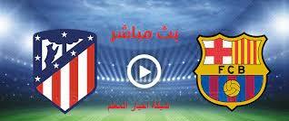 يلا شوت حصري الجديد يوتيوب | لايف مشاهدة مباراة اتلتيكو مدريد وبرشلونة بث مباشر بتاريخ اليوم 8-5-2021 الدوري الاسباني بدون تقطيع جودة عالية HD الان تعليق عربي