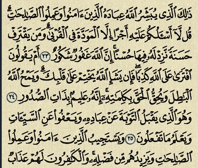 شرح وتفسير سورة الشورى surah Ash-Shura (من الآية 16 إلى الآية 25)
