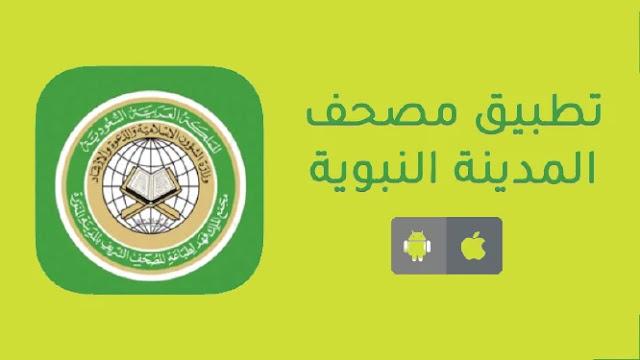 تحميل تطبيق  مصحف المدينة للايفون  والاندرويد تفاسير وتراجم لمصحف المدينة المنورة