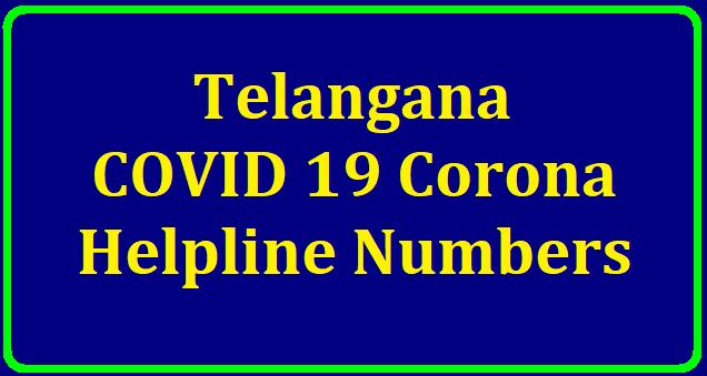 *ts corona helpline numbers తెలంగాణ కొవిడ్ హెల్ప్లైన్ నంబర్లు ఇవేCorona Helpline Numbers