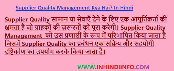 Supplier Quality Management in Hindi