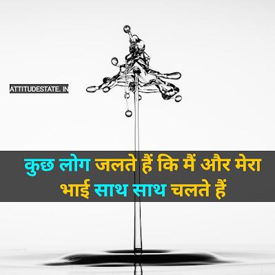bhai status in hindi for fb