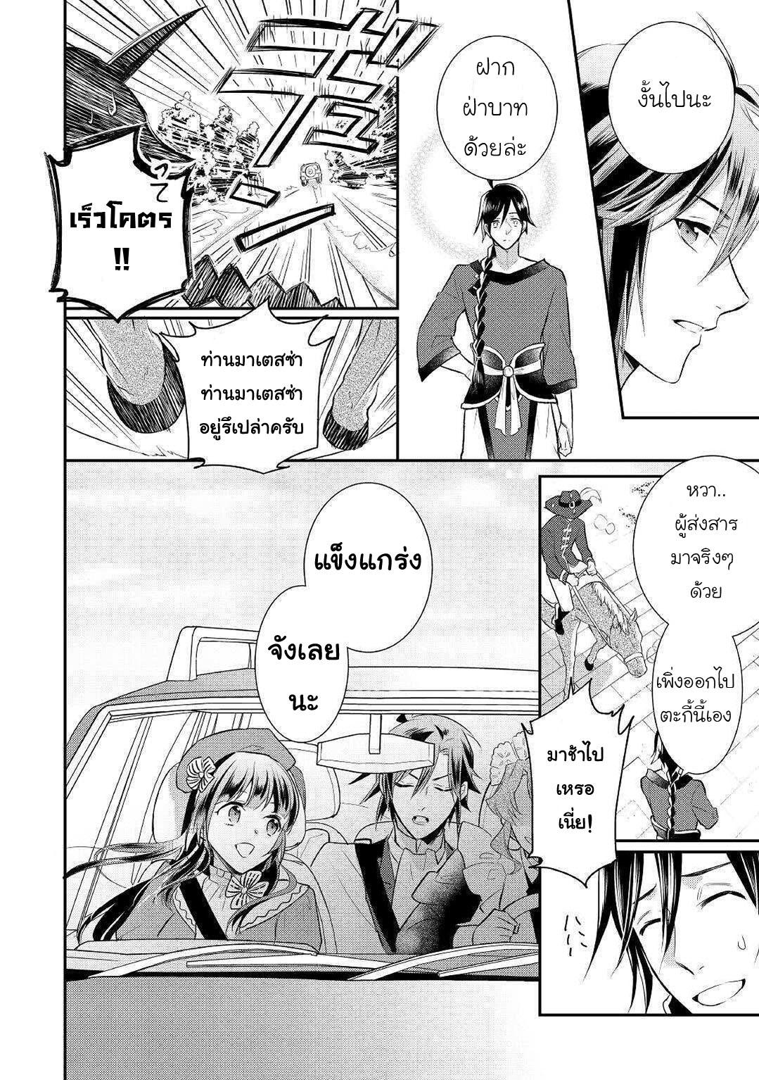 อ่านการ์ตูน Daites Ryou Koubouki ตอนที่ 27 หน้าที่ 28