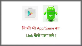 Play Store App/Game Ka Link Kaise Pta Kare