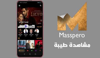 تطبيق ماسبيرو Masspero, تحميل تطبيق ماسبيرو APK, تحميل تطبيق Masspero, برنامج Masspero, برنامج ماسبيرو مسلسلات, تحميل ماسبيرو APK, تحميل تطبيق Maspero, موقع ماسبيرو للمسلسلات, Maspero APK