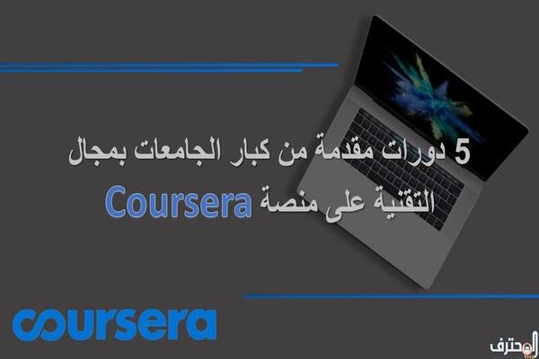 5 دورات مقدمة من كبار الجامعات بمجال التقنية على منصة Coursera