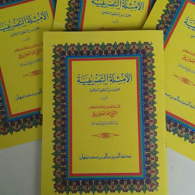 Ilmu Sharaf adalah Induk dari Semua Ilmu Agama Islam