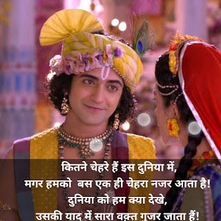 Yaad Love Shayari Quotes Image - Sumedh Mudgalkar and Mallika Singh - Radhakrishn