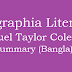 Biographia Literaria - Samuel Taylor Coleridge - Summary (Bangla)