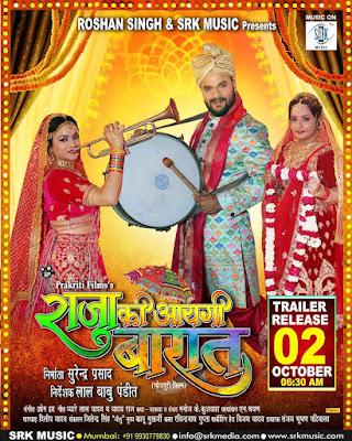 Raja Ki Aayegi Barat Bhojpuri film