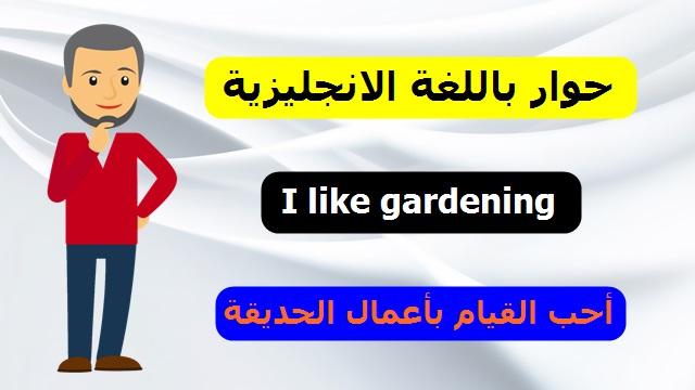 حوار بين شخصين باللغة الانجليزية أحب القيام بأعمال الحديقة