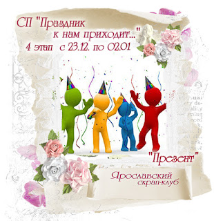 http://yar-sk.blogspot.ru/2016/12/sp-prazdnik-4.html