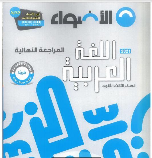 تحميل كتاب الأضواء المراجعة النهائية في اللغة العربية للصف الثالث الثانوي2021 pdf