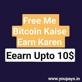 Free me Bitcoin kaise kamaye