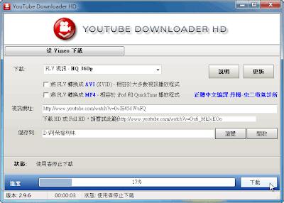 Youtube Downloader HD 2.9.6 免安裝中文版 - 下載Youtube高畫質影片的免費軟體 @ v :: 痞客邦