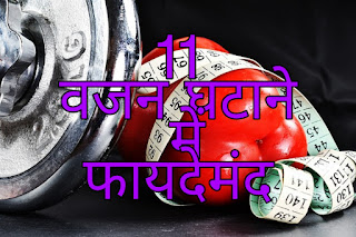 Watermelon Benefits in Hindi For Obesity