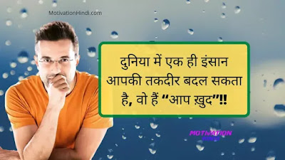 Sandeep Maheshwari Motivational Thoughts in Hindi